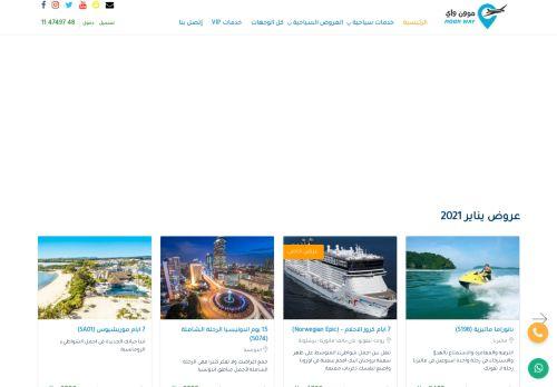لقطة شاشة لموقع موون واي للسفر والسياحة بتاريخ 12/10/2020 بواسطة دليل مواقع الدليل السهل