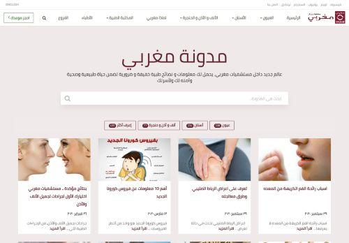لقطة شاشة لموقع مدونة مغربي بتاريخ 14/10/2020 بواسطة دليل مواقع الدليل السهل