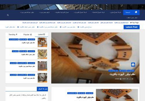 لقطة شاشة لموقع شركة الاقصى للمقاولات بتاريخ 19/10/2020 بواسطة دليل مواقع الدليل السهل