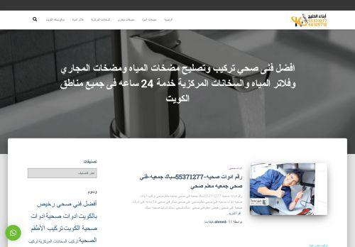 لقطة شاشة لموقع https://blog.kuwaitpumpstechnician.com/ بتاريخ 27/10/2020 بواسطة دليل مواقع الدليل السهل