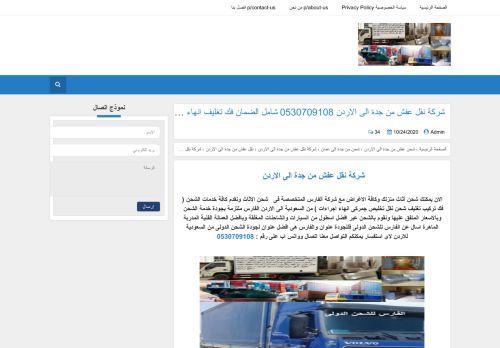 لقطة شاشة لموقع الفارس لخدمات الشحن من السعودية الى الاردن بتاريخ 27/10/2020 بواسطة دليل مواقع الدليل السهل