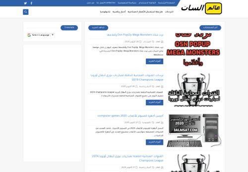 لقطة شاشة لموقع عالم السات بتاريخ 29/10/2020 بواسطة دليل مواقع الدليل السهل