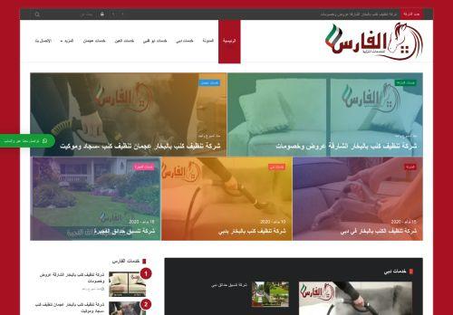 لقطة شاشة لموقع مؤسسة الفارس بتاريخ 04/11/2020 بواسطة دليل مواقع الدليل السهل