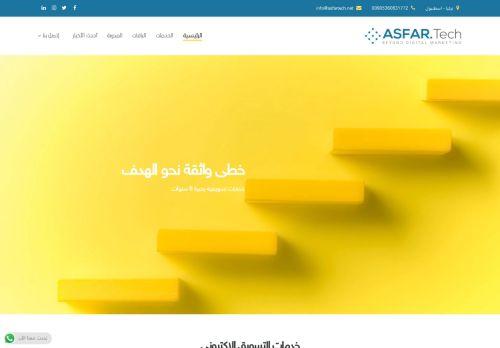 لقطة شاشة لموقع أصفر تك لخدمات التسويق الرقمي بتاريخ 04/11/2020 بواسطة دليل مواقع الدليل السهل