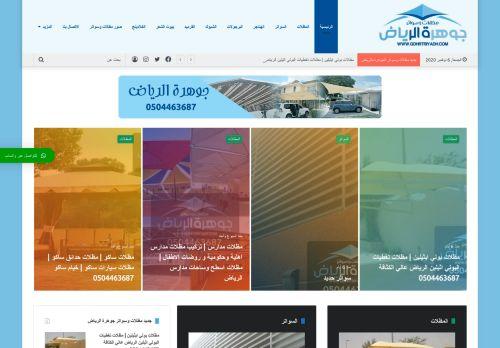 لقطة شاشة لموقع مظلات وسواتر جوهرة الرياض 0504463687 بتاريخ 06/11/2020 بواسطة دليل مواقع الدليل السهل