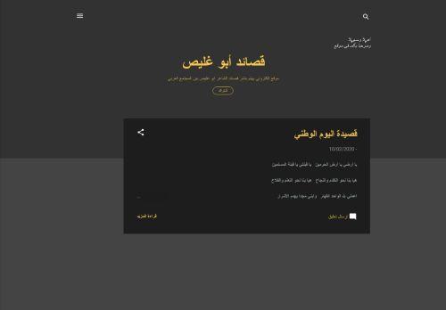 لقطة شاشة لموقع قصائد ابو غليص بتاريخ 06/11/2020 بواسطة دليل مواقع الدليل السهل