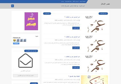 لقطة شاشة لموقع عصر الإسلام بتاريخ 06/11/2020 بواسطة دليل مواقع الدليل السهل
