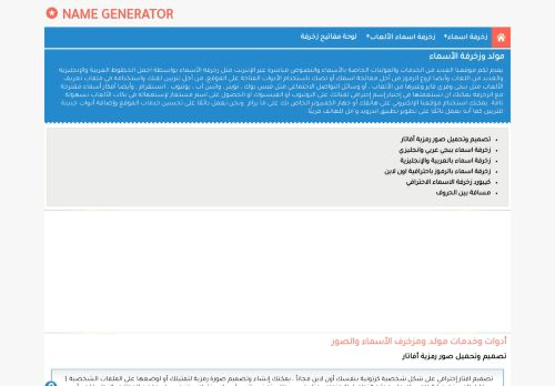 لقطة شاشة لموقع زخرفة الأسماء بتاريخ 12/11/2020 بواسطة دليل مواقع الدليل السهل