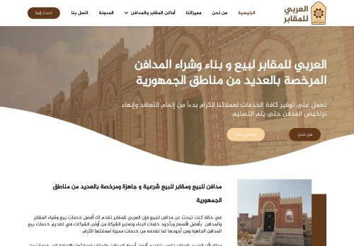 لقطة شاشة لموقع العربي للمقابر لبيع و بناء وشراء المدافن بتاريخ 15/11/2020 بواسطة دليل مواقع الدليل السهل