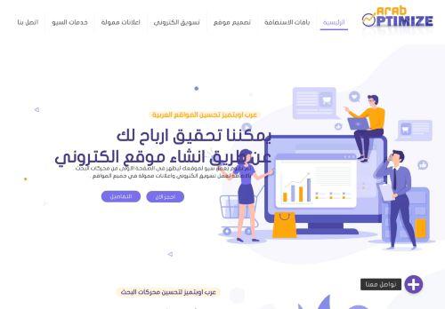 لقطة شاشة لموقع عرب اوبتميز بتاريخ 18/11/2020 بواسطة دليل مواقع الدليل السهل