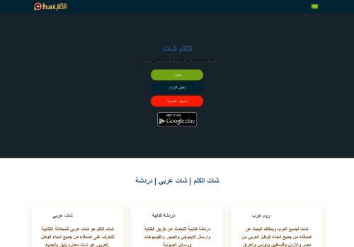 لقطة شاشة لموقع اتكلم شات بتاريخ 18/11/2020 بواسطة دليل مواقع الدليل السهل
