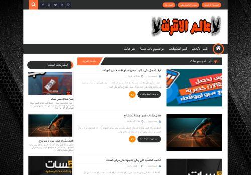 لقطة شاشة لموقع عالم الانترنت بتاريخ 22/11/2020 بواسطة دليل مواقع الدليل السهل