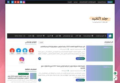 لقطة شاشة لموقع مجلة التقنية    طريقك للتكنولوجيا بتاريخ 22/11/2020 بواسطة دليل مواقع الدليل السهل