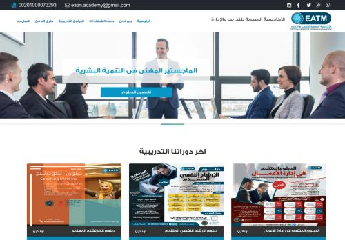 لقطة شاشة لموقع الأكاديمية المصرية للتدريب والإدارة بتاريخ 26/11/2020 بواسطة دليل مواقع الدليل السهل