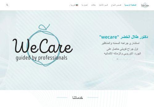لقطة شاشة لموقع عيادة دكتور طلال الخضر WeCare بتاريخ 26/11/2020 بواسطة دليل مواقع الدليل السهل