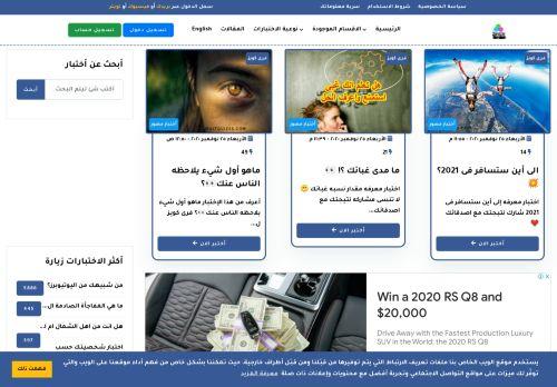 لقطة شاشة لموقع multquizes بتاريخ 26/11/2020 بواسطة دليل مواقع الدليل السهل