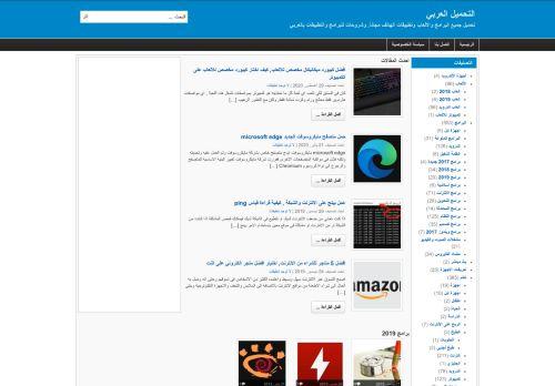 لقطة شاشة لموقع التحميل العربي بتاريخ 29/11/2020 بواسطة دليل مواقع الدليل السهل