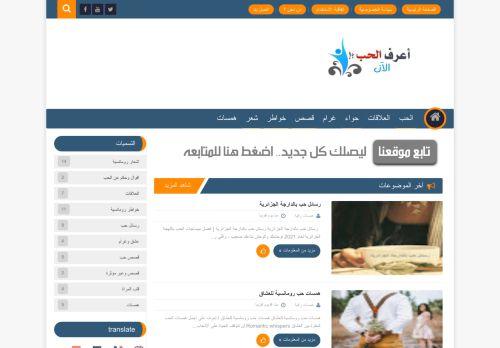 لقطة شاشة لموقع همسات راقية بتاريخ 30/11/2020 بواسطة دليل مواقع الدليل السهل