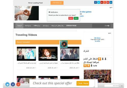 لقطة شاشة لموقع زواج حقيقى بتاريخ 30/11/2020 بواسطة دليل مواقع الدليل السهل