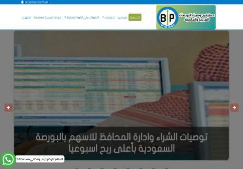 لقطة شاشة لموقع موقع بورصة بروس محترفين وخبراء البورصة السعودية توصيات وإدارة محافظ الأسهم بتاريخ 17/12/2020 بواسطة دليل مواقع الدليل السهل