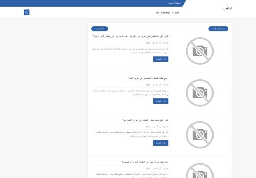 لقطة شاشة لموقع المثقف بتاريخ 04/01/2021 بواسطة دليل مواقع الدليل السهل