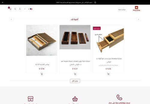 لقطة شاشة لموقع متجر وسن بتاريخ 04/01/2021 بواسطة دليل مواقع الدليل السهل