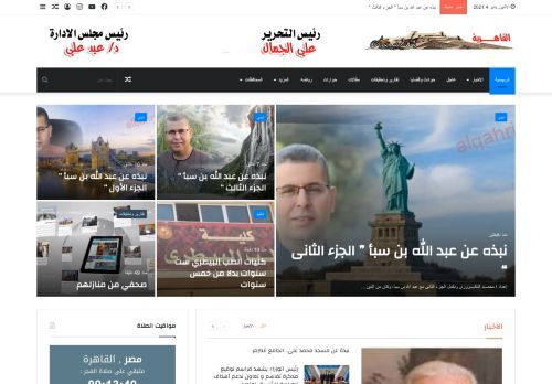 لقطة شاشة لموقع جريدة القاهرية بتاريخ 04/01/2021 بواسطة دليل مواقع الدليل السهل