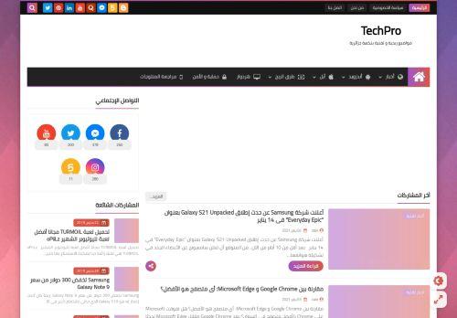 لقطة شاشة لموقع TechPro بتاريخ 04/01/2021 بواسطة دليل مواقع الدليل السهل