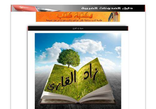 لقطة شاشة لموقع دليل المدونات العربية بتاريخ 04/01/2021 بواسطة دليل مواقع الدليل السهل