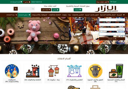 لقطة شاشة لموقع موقع البازار بتاريخ 05/01/2021 بواسطة دليل مواقع الدليل السهل