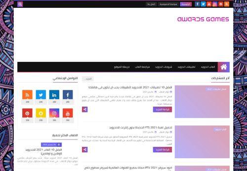 لقطة شاشة لموقع العاب جوائز 2021 بتاريخ 08/01/2021 بواسطة دليل مواقع الدليل السهل