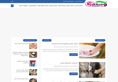 لقطة شاشة لموقع وصفات طبيعية بتاريخ 09/01/2021 بواسطة دليل مواقع الدليل السهل