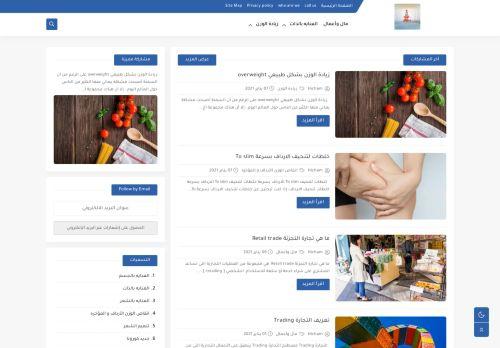 لقطة شاشة لموقع الصحه والجمال بتاريخ 08/01/2021 بواسطة دليل مواقع الدليل السهل