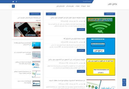 لقطة شاشة لموقع برامج داون بتاريخ 08/01/2021 بواسطة دليل مواقع الدليل السهل