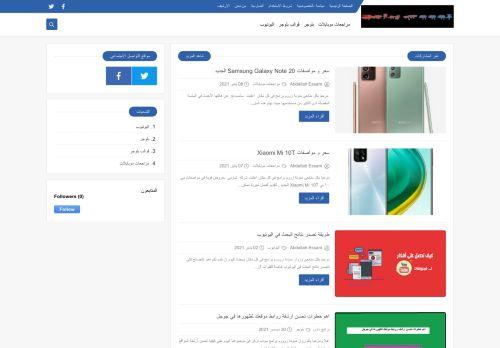 لقطة شاشة لموقع زوووم برامج بتاريخ 08/01/2021 بواسطة دليل مواقع الدليل السهل
