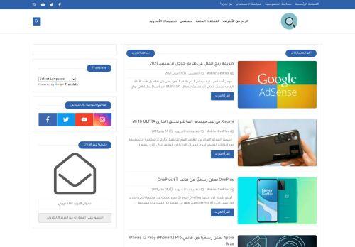 لقطة شاشة لموقع mobilesdekplus بتاريخ 08/01/2021 بواسطة دليل مواقع الدليل السهل