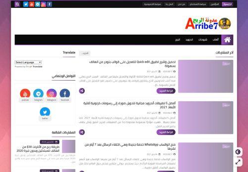 لقطة شاشة لموقع مدونة الربح arribe7.com بتاريخ 08/01/2021 بواسطة دليل مواقع الدليل السهل