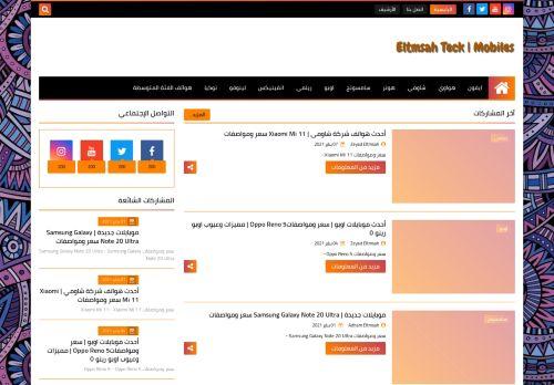 لقطة شاشة لموقع Eltmsah Teck | Mobiles بتاريخ 08/01/2021 بواسطة دليل مواقع الدليل السهل