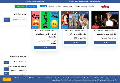 لقطة شاشة لموقع اختبارات شخصية بتاريخ 08/01/2021 بواسطة دليل مواقع الدليل السهل