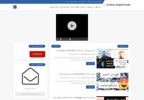لقطة شاشة لموقع Techniabdo bloginformatic بتاريخ 08/01/2021 بواسطة دليل مواقع الدليل السهل