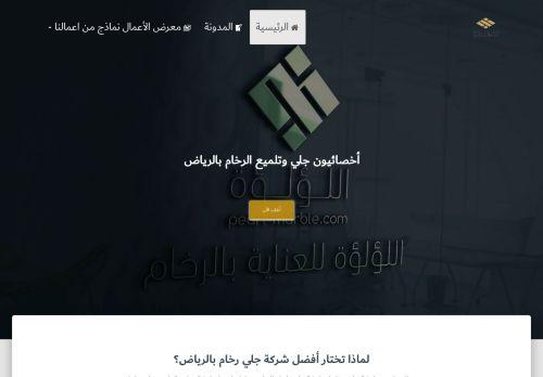 لقطة شاشة لموقع جلي وتلميع البلاط والرخام في الرياض 0502188334 بتاريخ 19/01/2021 بواسطة دليل مواقع الدليل السهل
