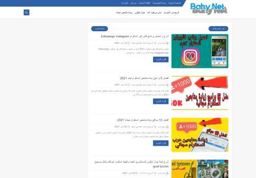 لقطة شاشة لموقع باهي نت بتاريخ 19/01/2021 بواسطة دليل مواقع الدليل السهل