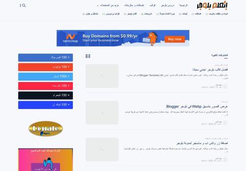 لقطة شاشة لموقع اتعلم بلوجر | Et3alem Blogger بتاريخ 19/01/2021 بواسطة دليل مواقع الدليل السهل