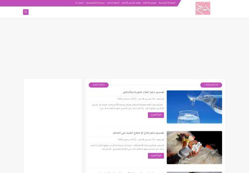 لقطة شاشة لموقع تفسير احلام بتاريخ 19/01/2021 بواسطة دليل مواقع الدليل السهل