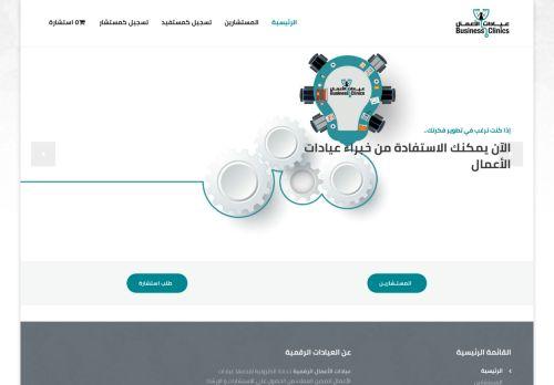 لقطة شاشة لموقع عيادات الأعمال الرقمية بتاريخ 19/01/2021 بواسطة دليل مواقع الدليل السهل