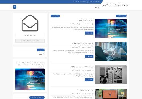 لقطة شاشة لموقع موضوع، أكبر موقع بالعالم العربي بتاريخ 19/01/2021 بواسطة دليل مواقع الدليل السهل