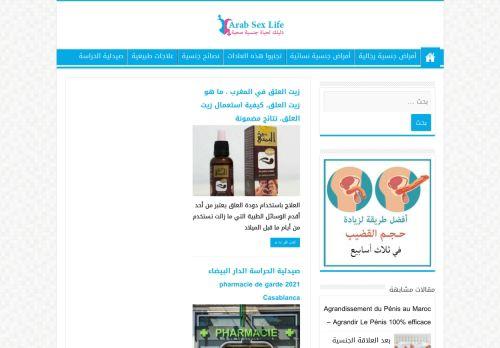 لقطة شاشة لموقع الموسوعة الجنسية العربية بتاريخ 19/01/2021 بواسطة دليل مواقع الدليل السهل