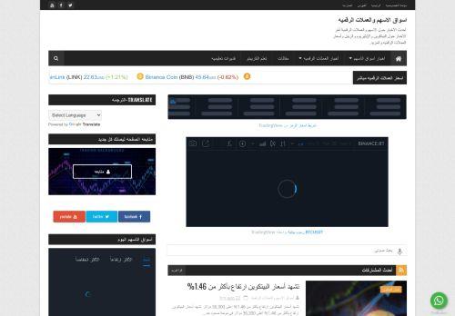 لقطة شاشة لموقع اسواق الاسهم والعملات الرقميه بتاريخ 19/01/2021 بواسطة دليل مواقع الدليل السهل