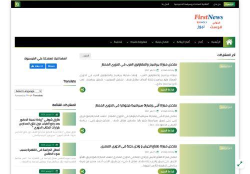 لقطة شاشة لموقع الخولي فرست نيوز بتاريخ 23/01/2021 بواسطة دليل مواقع الدليل السهل