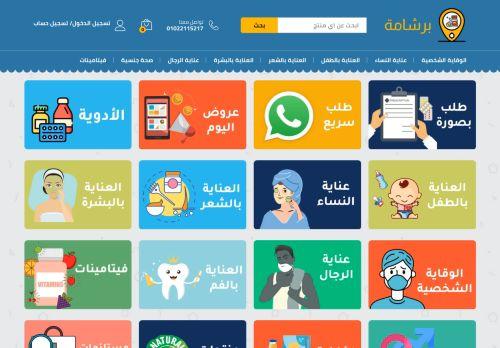 لقطة شاشة لموقع موقع برشامة بتاريخ 23/01/2021 بواسطة دليل مواقع الدليل السهل